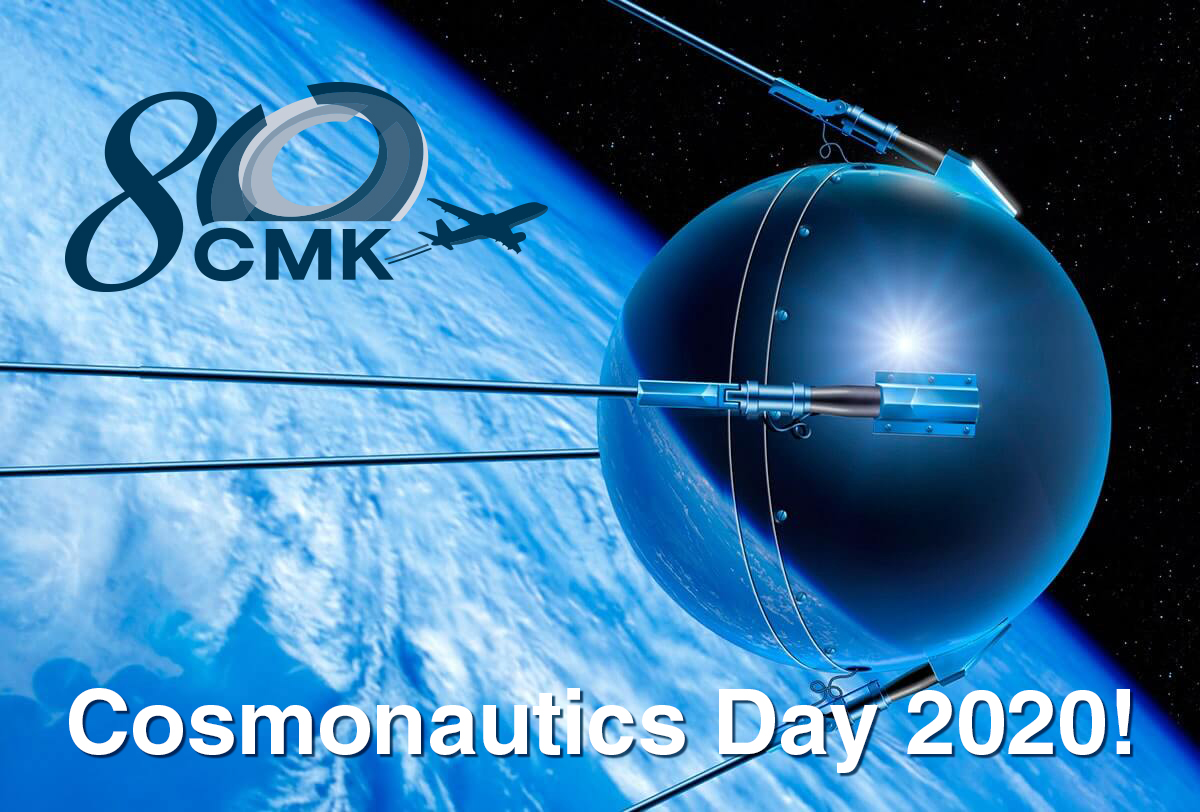 2020 Cosmonautics Day