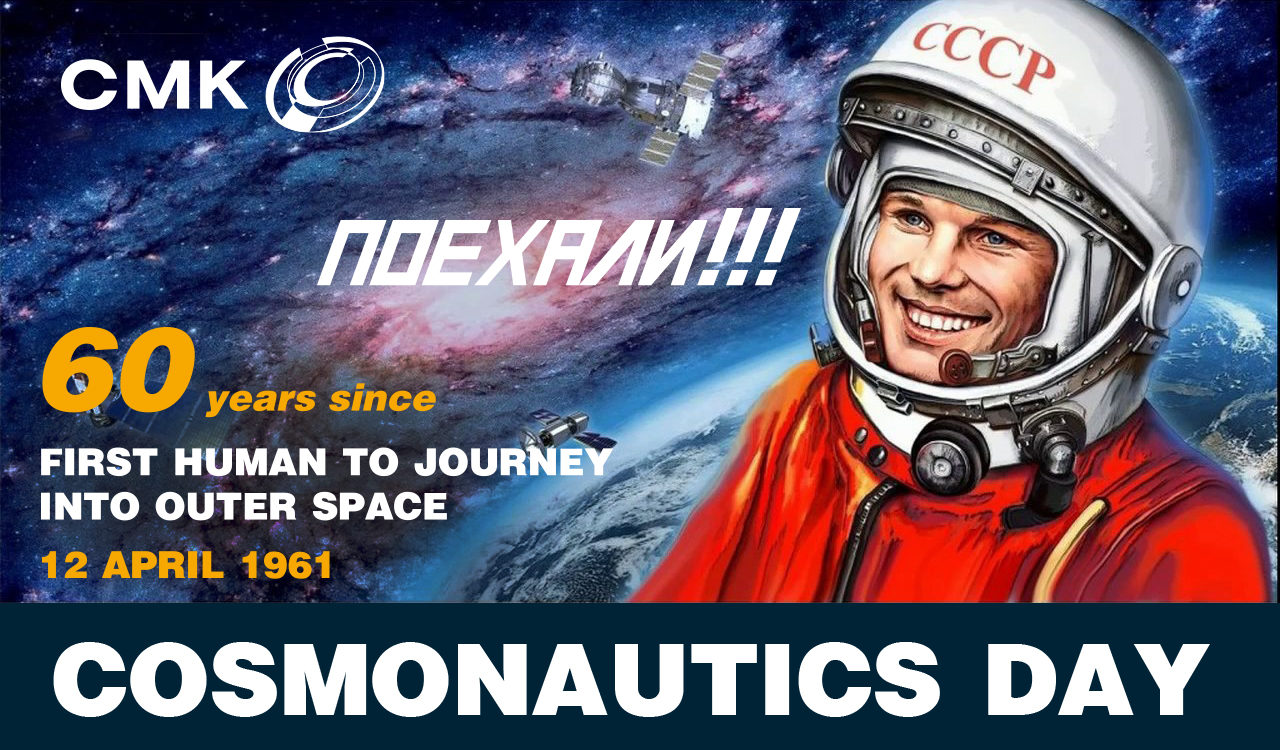 12 April Cosmonautics Day