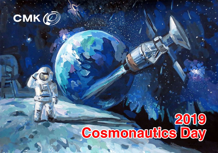 Cosmonautics Day 2019